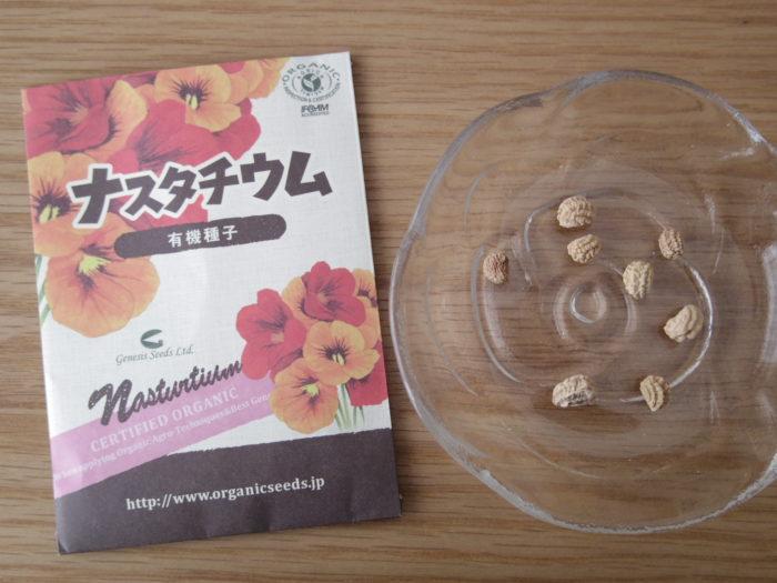 ナスタチウムの種